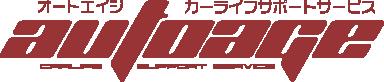 Autoage - オートエイジ | カーライフサポート&サービス