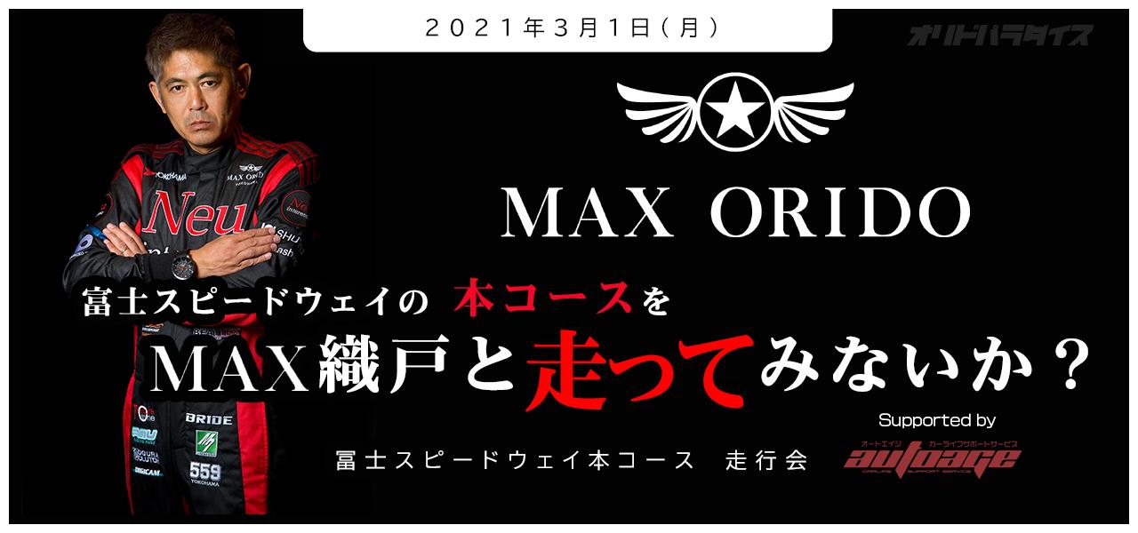 富士スピードウェイの本コースをMAX ORIDOと走って見ないか?