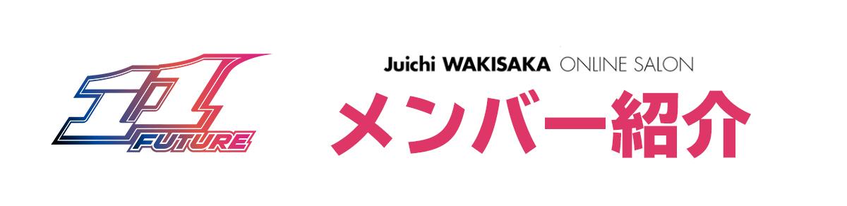 脇阪寿一とクルマで未来を創るプロジェクト メンバー紹介
