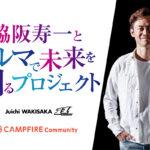 脇阪寿一とクルマで未来を創るプロジェクト